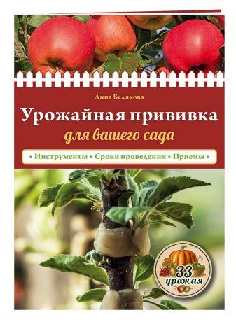 Анна Белякова - Урожайная прививка для вашего сада обложка книги