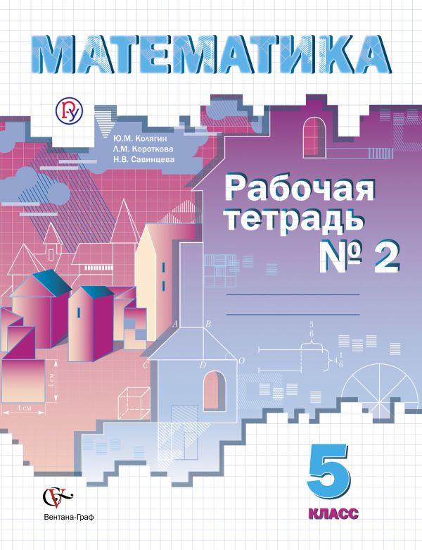 Гдз По Математике 6 Класс Колягин Рабочая Тетрадь