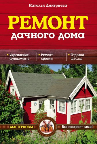 Наталия Дмитриева - Ремонт дачного дома обложка книги