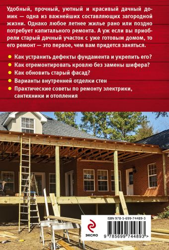 Ремонт дачного дома Наталия Дмитриева