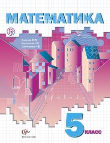 Математика. 5класс. Учебное пособие
