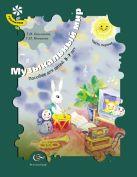 НовиковаГ.П., БаклановаТ.И. - Музыкальный мир. 5–7 лет. Учебное пособие. Часть 1' обложка книги