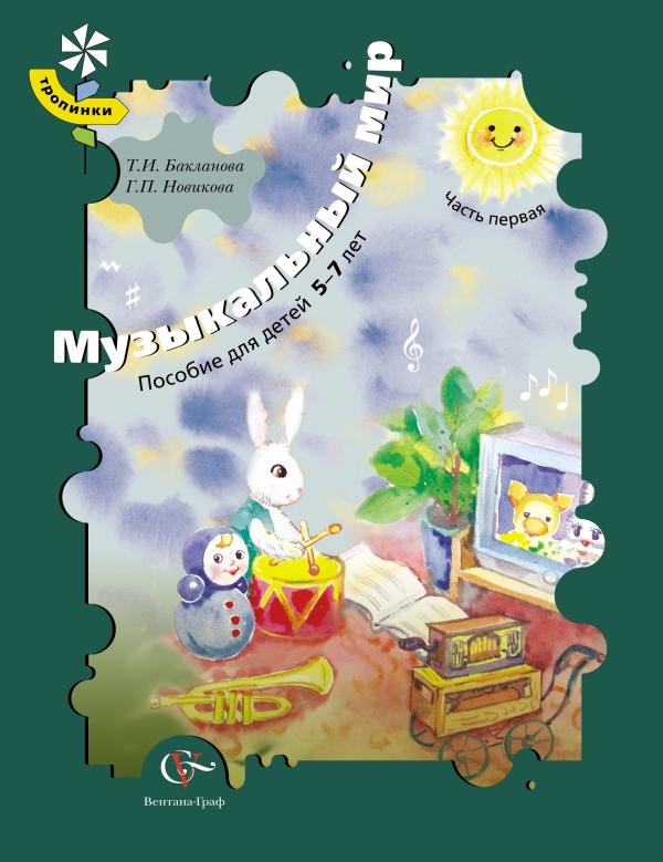 НовиковаГ.П., БаклановаТ.И. - Музыкальный мир. Для детей 5-7 лет. Пособие для дошкольника Ч.1. Изд.1 обложка книги