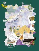 Музыкальный мир. 5–7 лет. Учебное пособие. Часть 2