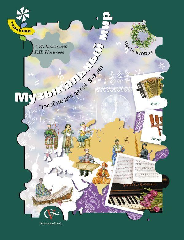 Музыкальный мир. 5–7 лет. Учебное пособие. Часть 2 НовиковаГ.П., БаклановаТ.И.