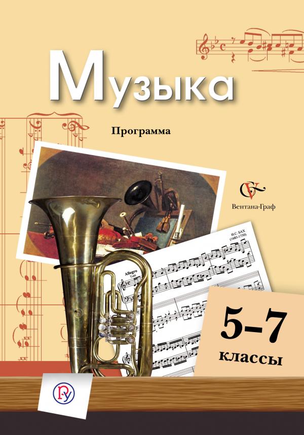 УсачеваВ.О., ШколярЛ.В., ШколярВ.А. Музыка. 5-7классы. Программа + CD