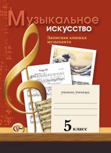 Музыкальное искусство. 5кл. Рабочая тетрадь. Изд.1