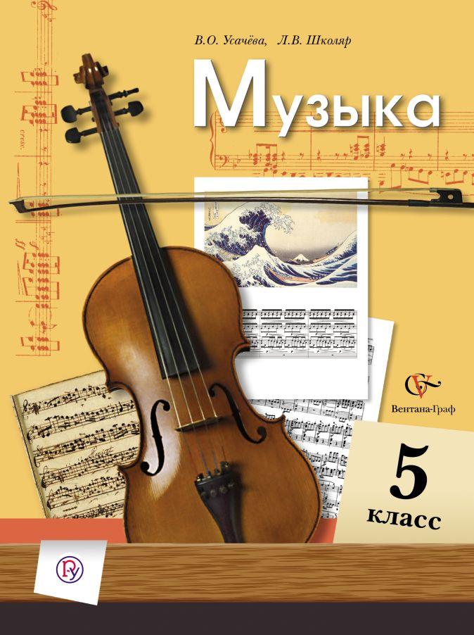 УсачеваВ.О., ШколярЛ.В. - Музыка. 5 класс. Учебник обложка книги
