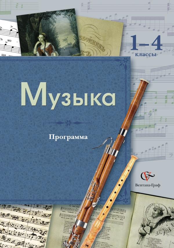 Музыка. 1-4кл. Программа с CD-диском. Изд. 1