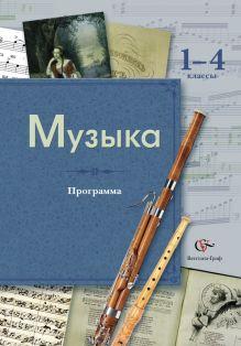 Музыка. 1-4кл. Программа с CD-диском. Изд.1