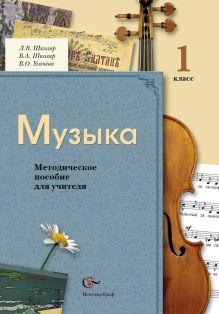 Музыка. 1класс. Методическое пособие