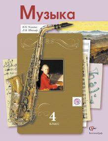 Музыка. 4 класс. Учебник