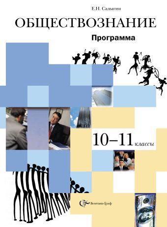 Обществознание. 10–11 классы. Программа Салыгин Е.Н.