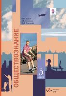 РыжовК.В., ПоляковА.В., ФедотоваН.Д. - Обществознание. 5класс. Учебник' обложка книги