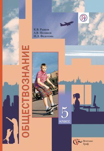 РыжовК.В., ПоляковА.В., ФедотоваН.Д. - Обществознание. 5класс. Учебник обложка книги