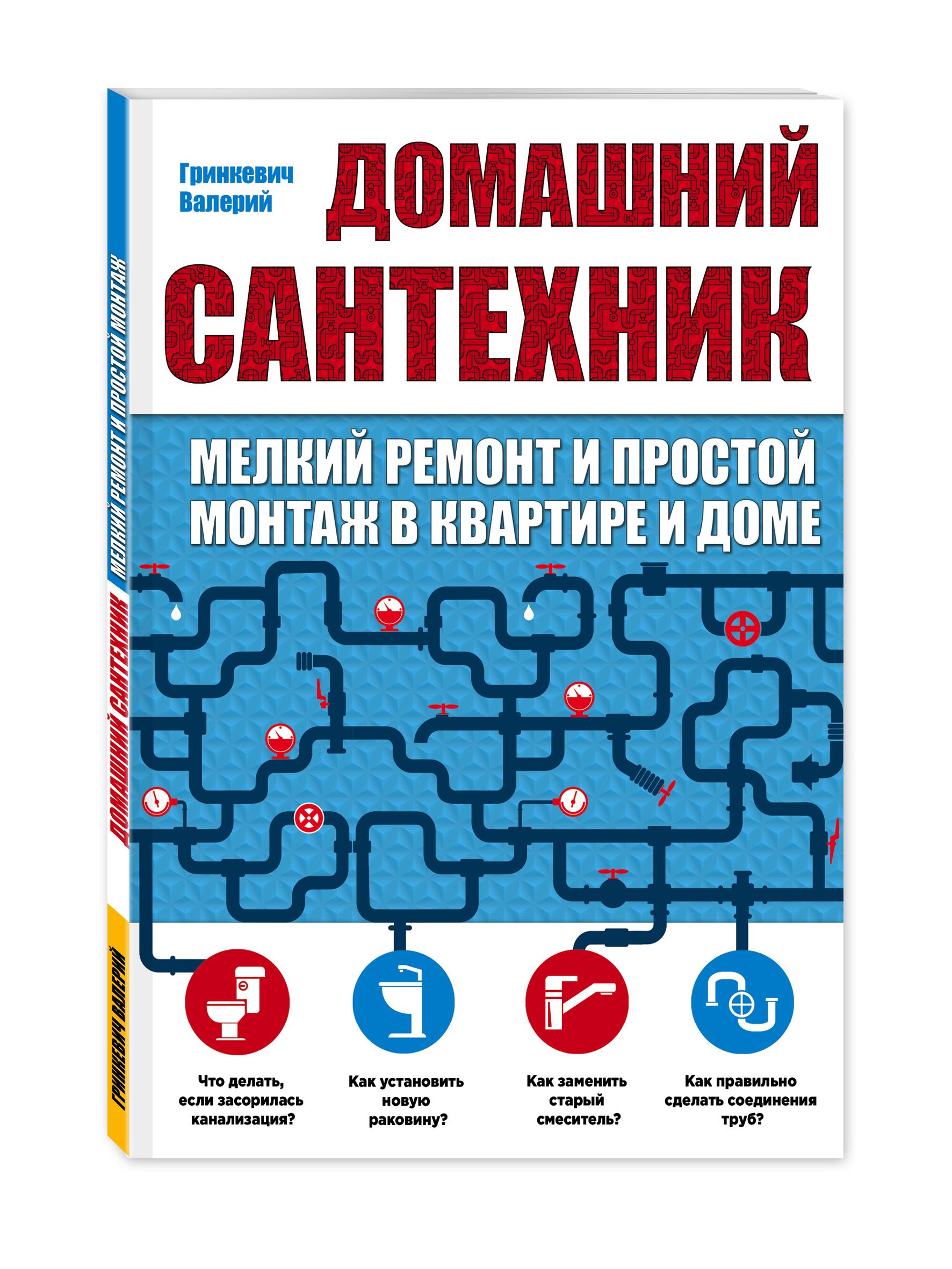 Домашний сантехник (мелкий ремонт и простой монтаж в квартире и доме) от book24.ru