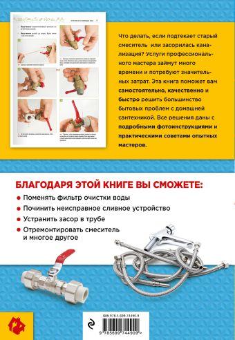 Домашний сантехник (мелкий ремонт и простой монтаж в квартире и доме) Валерий Гринкевич