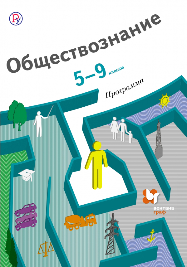 СоболеваО.Б., МедведеваО.В. Обществознание. 5-9классы. Программа + CD