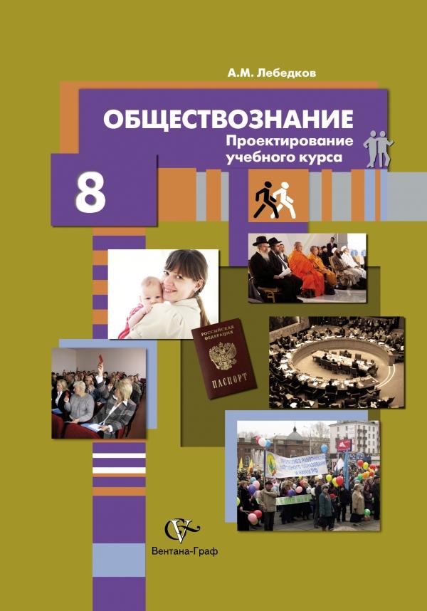 ЛебедковА.М. Обществознание. Проектирование учебного курса. 8класс. Методическое пособие