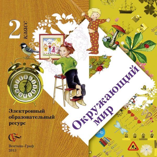 Окружающий мир. 2 класс. Электронное учебное издание (CD) ВиноградоваН.Ф.