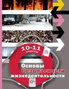 Линия УМК Алексеева. ОБЖ (10-11)
