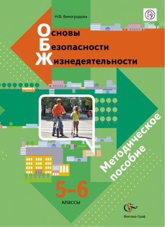 ВиноградоваН.Ф. - Основы безопасности жизнедеятельности. 5–6 классы. Методическое пособие обложка книги