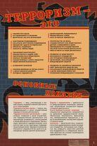 МишинБ.И., АбатуроваВ.В., ЛегкобытовА.В. - Набор плакатов по профилактике терроризма (для оформления уголка безопасности школы). Папка. 5-11кл. Плакат. Изд.1' обложка книги