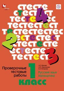 Русский язык. Математика. 1 класс. Проверочные тестовые работы. Дидактические материалы