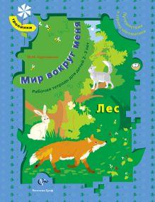 Путешествие в страну математики. Мир вокруг меня. РТ для детей 2-3 лет. Лес. Рабочая тетрадь. Изд.1
