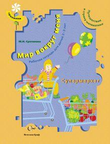 Путешествие в страну математики. Мир вокруг меня. РТ для детей 2-3 лет. Супермаркет. Рабочая тетрадь. Изд.1