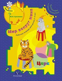 Путешествие в страну математики. Мир вокруг меня. РТ для детей 2-3 лет. Цирк. Рабочая тетрадь. Изд.1