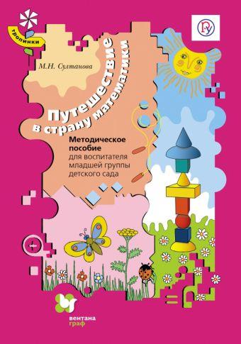 Путешествие в страну математики. 3–4 года. Методическое пособие СултановаМ.Н.