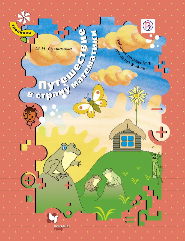 СултановаМ.Н. - Путешествие в страну математики. Рабочая тетрадь № 1 для детей 3-4 лет. Рабочая тетрадь. Изд.2 обложка книги