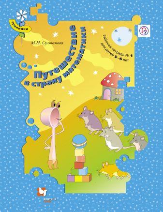 СултановаМ.Н. - Путешествие в страну математики. 5–6 лет. Рабочая тетрадь № 1 обложка книги
