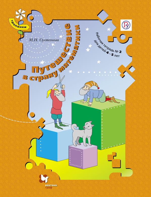 СултановаМ.Н. - Путешествие в страну математики. 4–5 лет. Рабочая тетрадь № 2 обложка книги