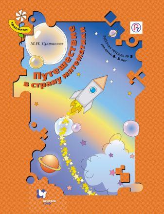 СултановаМ.Н. - Путешествие в страну математики. 4–5 лет. Рабочая тетрадь № 3 обложка книги