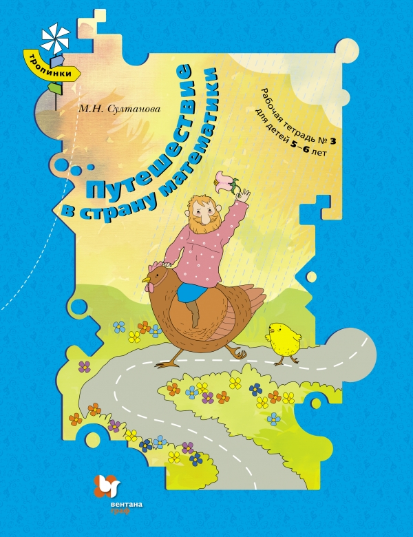 СултановаМ.Н. Путешествие в страну математики. 5–6 лет. Рабочая тетрадь № 3