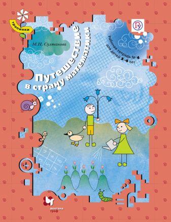 СултановаМ.Н. - Путешествие в страну математики. Рабочая тетрадь № 4 для детей 3-4 лет. Рабочая тетрадь. Изд.2 обложка книги