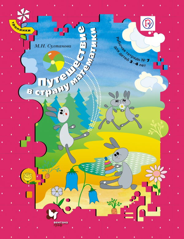 СултановаМ.Н. - Путешествие в страну математики. 3–4 года. Рабочая тетрадь № 7 обложка книги