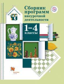 Сборник программ внеурочной деятельности. 1-4классы. Методическое пособие