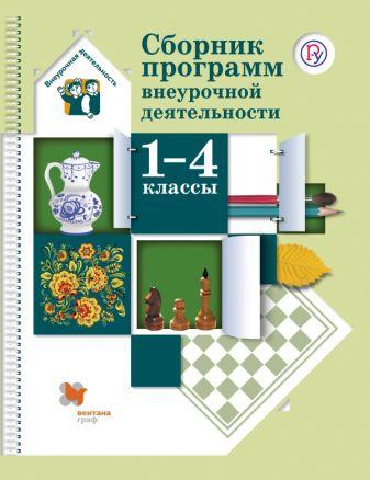 Сборник программ внеурочной деятельности. 1-4 классы. Методическое пособие
