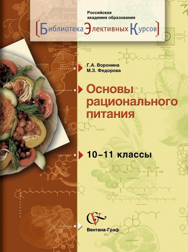 Биология.10-11классы. Основы рационального питания. Учебное пособие