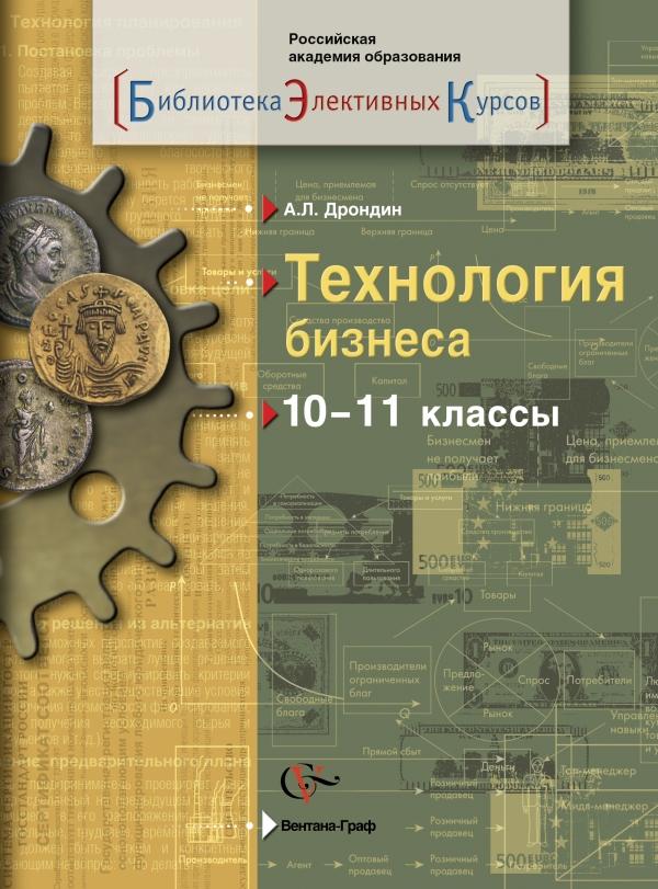 Технология бизнеса. 10-11классы. Учебное пособие.
