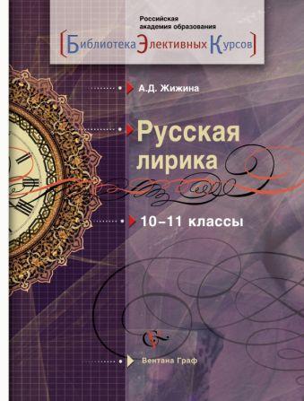 Русская лирика. 10-11класс. Учебное пособие ЖижинаА.Д.