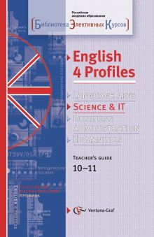 10-11кл. Захарова Н.Е. Английский язык для естественно-математического профиля. Методическое пособие.