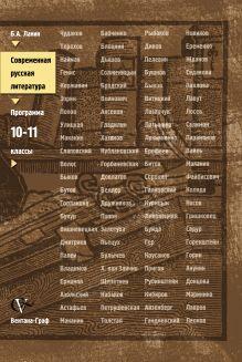 Современная русская литература. 10–11 классы. Программа элективного курса