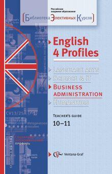 10-11кл. Муха Н.В. Английский язык для социально-экономического профиля. Методическое пособие