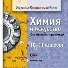 Химия и искусство. 10–11 классы. Организатор-практикум. Электронное учебное издание (CD)