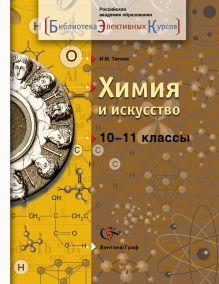 Химия и искусство. 10-11кл. Учебное пособие. Изд.1