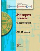 ХотеенковВ.Ф., ИвановаЛ.Ф. - История техники. 10–11классы. Хрестоматия' обложка книги